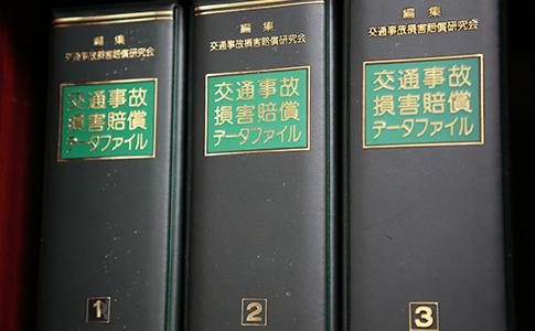 松村法律事務所 慰謝料の算出基準